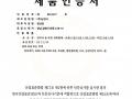 KS제품인증서 G-type(단상).png