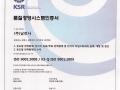 품질경영시스템인증서_ISO9001.png